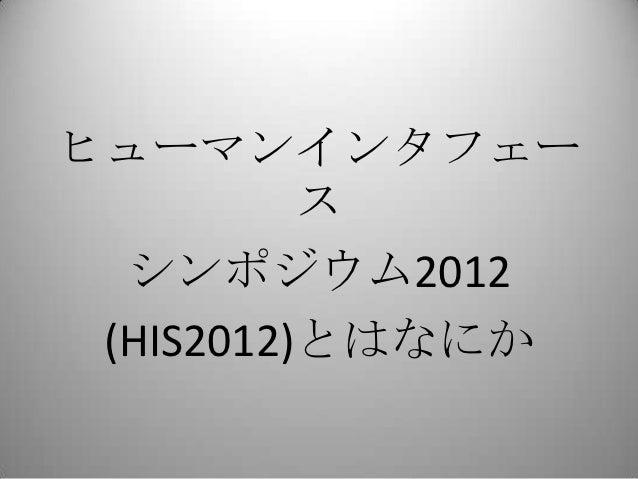 ヒューマンインタフェースな学会に参加してみた Slide 3