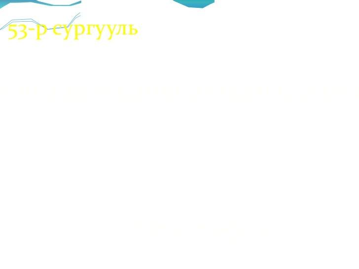 Л.Хишигжаргал ТАВ ХҮРТЛЭХ ТООНЫ ДУГААРЛАЛ,БҮТЭЦ 53-р сургууль