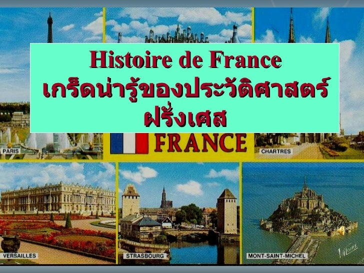 Histoire de France เกร็ดน่ารู้ของประวัติศาสตร์ฝรั่งเศส