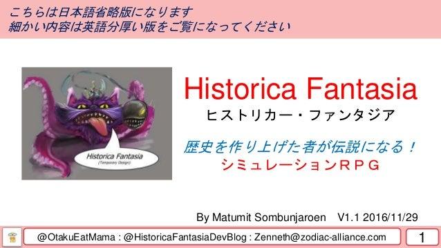 @OtakuEatMama : @HistoricaFantasiaDevBlog : Zenneth@zodiac-alliance.com 1 By Matumit Sombunjaroen V1.1 2016/11/29 Historic...