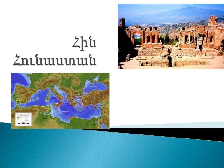    Հին Հունաստանը (հունարեն՝ Αρχαία Ελλάδα)    ընդգրկել է Էգեյան ծովն իր կզիներով,    թերակղզու հարավային մասը և Փոքր Ասի...