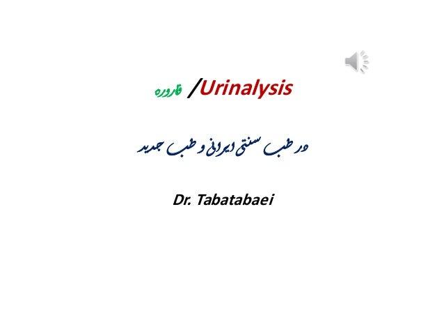 /Urinalysis Dr. Tabatabaei