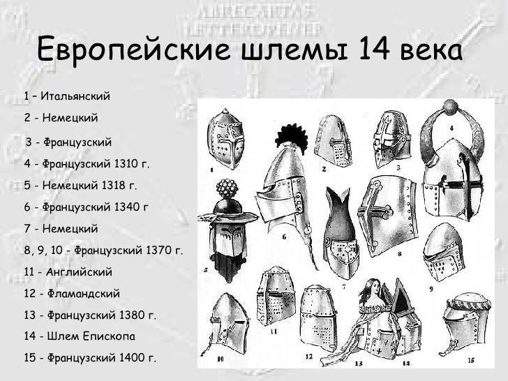 Европейские шлемы 14 века   <ul><li>1 – Итальянский 2 - Немецкий </li></ul><ul><li>3 - Французский 4 - Французский 1310 г....