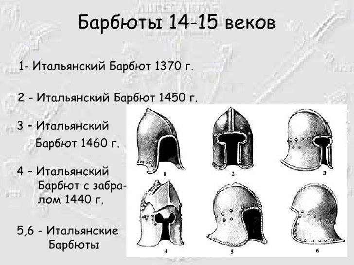 Барбюты 14-15 веков <ul><li>1- Итальянский Барбют 1370 г. </li></ul><ul><li>2 - Итальянский Барбют 1450 г. 3 – Итальянский...