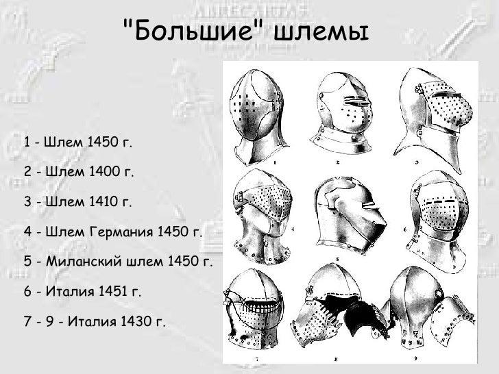 &quot;Большие&quot; шлемы <ul><li>1 - Шлем 1450 г. 2 - Шлем 1400 г. 3 - Шлем 1410 г. 4 - Шлем Германия 1450 г. 5 - Миланск...