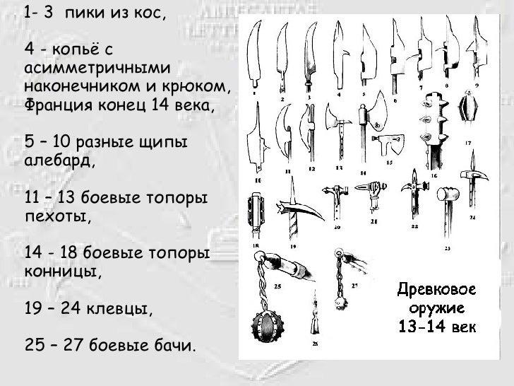 <ul><li>1- 3  пики из кос, 4 - копьё с асимметричными наконечником и крюком, Франция конец 14 века,   5 – 10 разные щипы а...