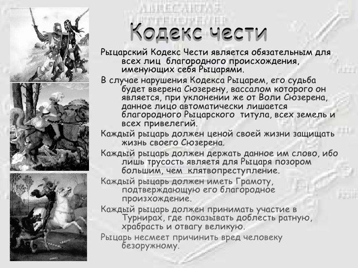 Кодекс чести <ul><li>Рыцарский Кодекс Чести является обязательным для всех лиц  благородного происхождения, именующих себя...