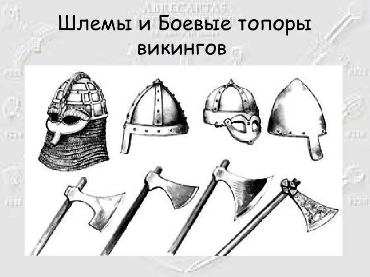 Шлемы и Боевые топоры викингов