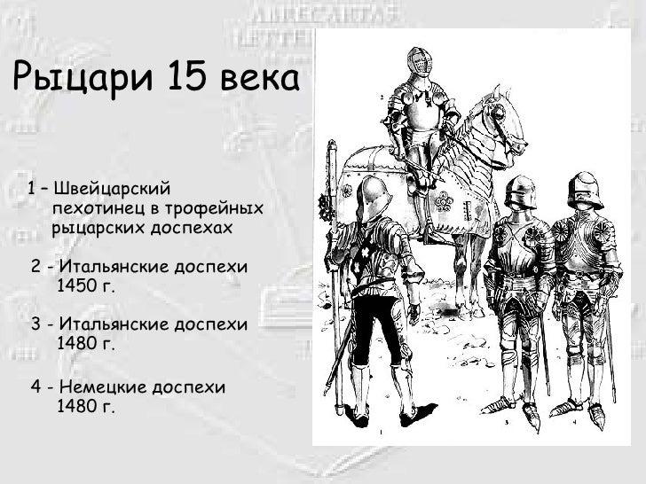 Рыцари 15 века <ul><li>1 – Швейцарский   пехотинец в трофейных    рыцарских доспехах 2 - Итальянские доспехи   1450 г. 3 -...
