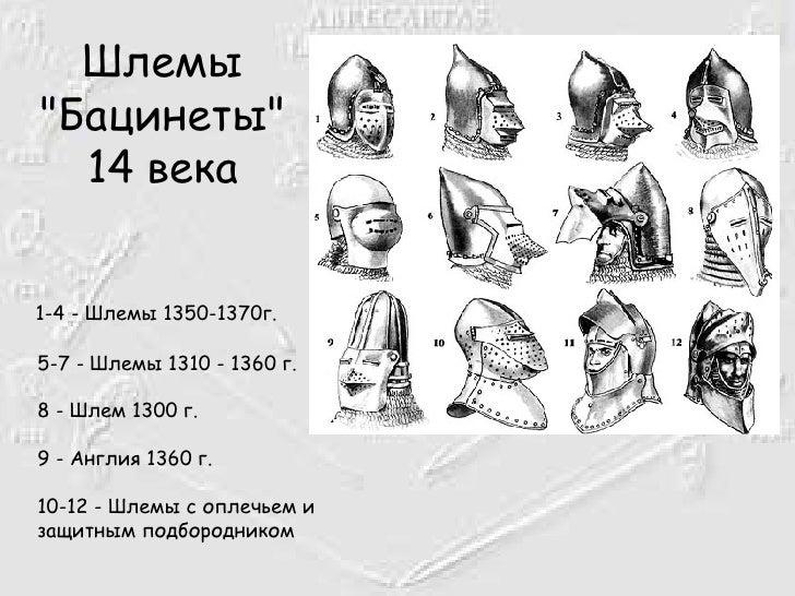 Шлемы &quot;Бацинеты&quot; 14 века <ul><li>1-4 - Шлемы 1350-1370г. 5-7 - Шлемы 1310 - 1360 г. 8 - Шлем 1300 г. 9 - Англия ...