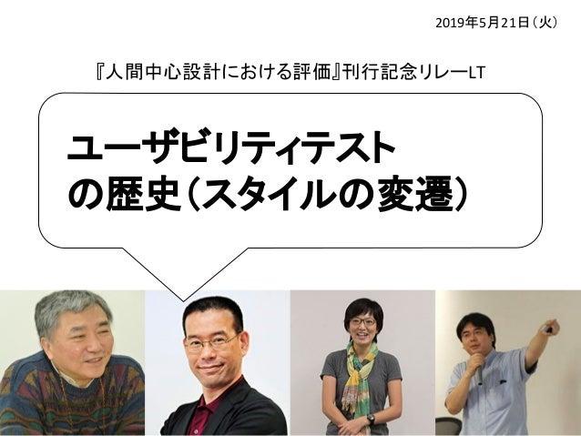 2019年5月21日(火) ユーザビリティテスト の歴史(スタイルの変遷) 『人間中心設計における評価』刊行記念リレーLT