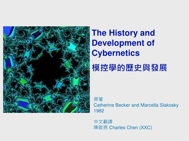 The History and Development of Cybernetics The History and Development of Cybernetics     模控學的歷史與發展                 原著    ...