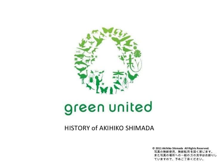 HISTORY of AKIHIKO SHIMADA © 2011 Akihiko Shimada  All Rights Reserved. 写真の無断使用、無断転用を固く禁じます。 また写真の場所への一般の方の見学はお断りし ていますので、...