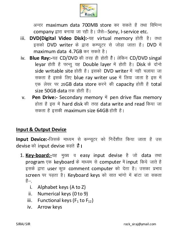 computer history notes in hindi July 10, 2016 | filed under: environment notes, indian history notes world heritage is the designation for places on earth that are of outstanding universal value to humanity pyramids of egypt, the great barrier reef in australia, galápagos islands in ecuador, the taj mahal in india, the grand canyon in the usa, or the acropolis in greece are.