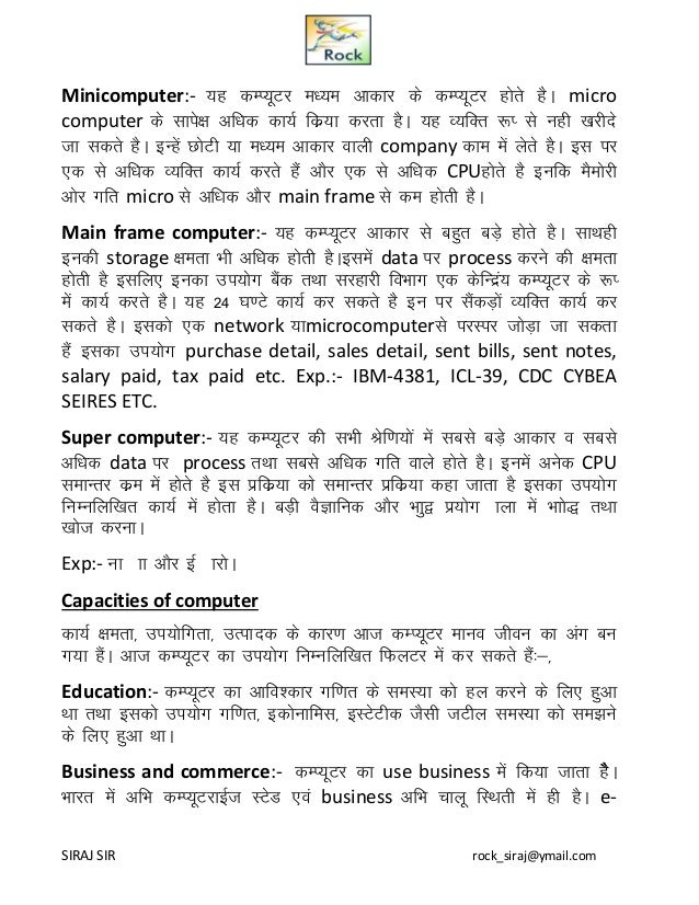 Sample Of Critical Essay Computer Revolution Essay In Hindi Literary Essays Examples also Argumentative Essay Smoking Daryd Departamento De Anestesiologa Reanimacin Y Tratamiento Del  Satire Essays