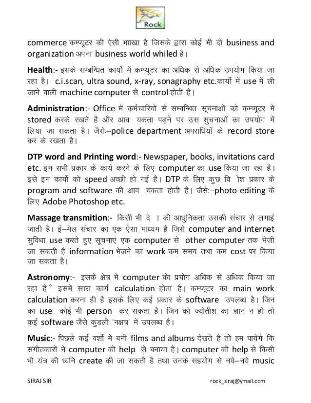 computer history in hindi Buy online gs at glance – computer jagrukta (hindi) by lexisnexis.