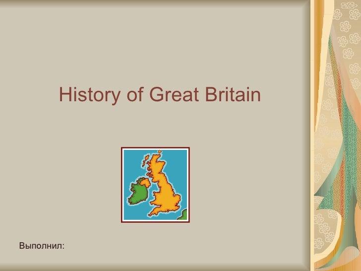History of Great Britain Выполнил: