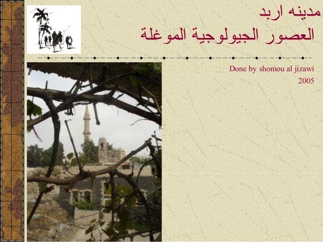 اربد مدينه الموغلة الجيولوجية العصور Done by shomou al jizawi 2005