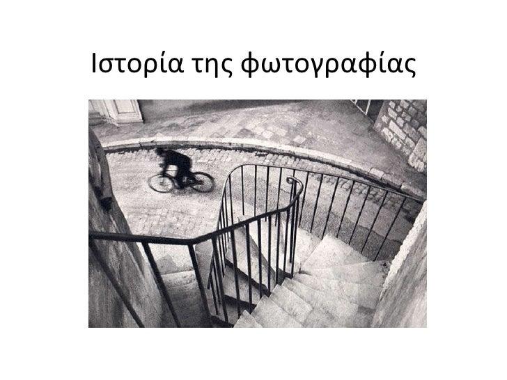 Ιστορία της φωτογραφίας
