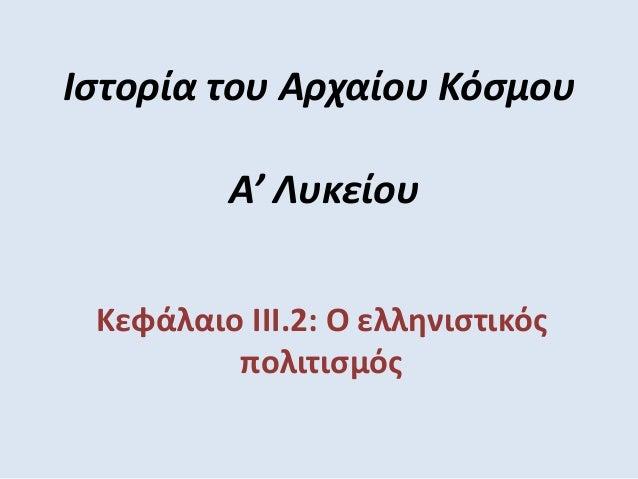 Ιστορία του Αρχαίου Κόσμου Α' Λυκείου Κεφάλαιο III.2: Ο ελληνιστικός πολιτισμός