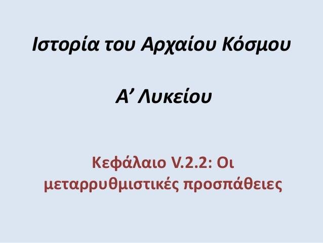 Ιστορία του Αρχαίου Κόσμου Α' Λυκείου Κεφάλαιο V.2.2: Οι μεταρρυθμιστικές προσπάθειες