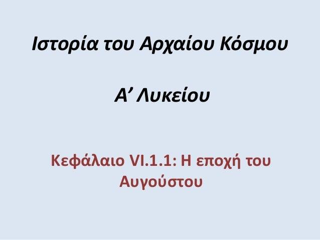 Ιστορία του Αρχαίου Κόσμου Α' Λυκείου Κεφάλαιο VI.1.1: Η εποχή του Αυγούστου