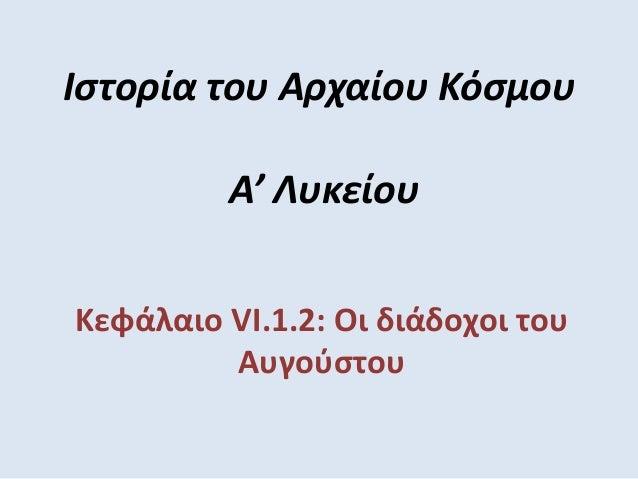 Ιστορία του Αρχαίου Κόσμου Α' Λυκείου Κεφάλαιο VI.1.2: Οι διάδοχοι του Αυγούστου