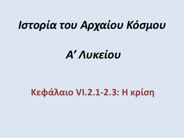 Ιστορία του Αρχαίου Κόσμου Α' Λυκείου Κεφάλαιο VI.2.1-2.3: Η κρίση