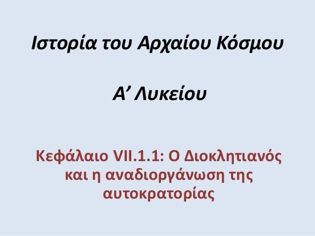 Ιστορία του Αρχαίου Κόσμου Α' Λυκείου Κεφάλαιο VII.1.1: Ο Διοκλητιανός και η αναδιοργάνωση της αυτοκρατορίας