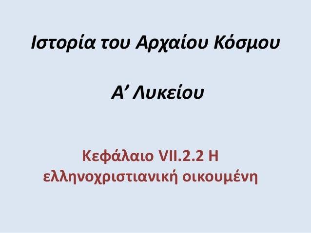 Ιστορία του Αρχαίου Κόσμου Α' Λυκείου Κεφάλαιο VII.2.2 Η ελληνοχριστιανική οικουμένη