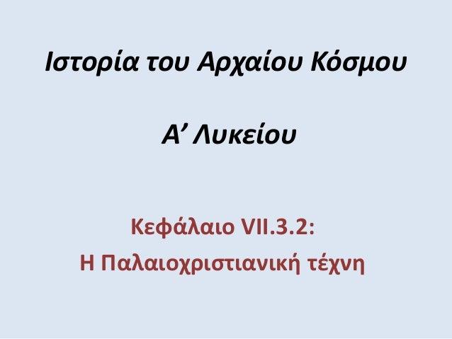 Ιστορία του Αρχαίου Κόσμου Α' Λυκείου Κεφάλαιο VII.3.2: Η Παλαιοχριστιανική τέχνη
