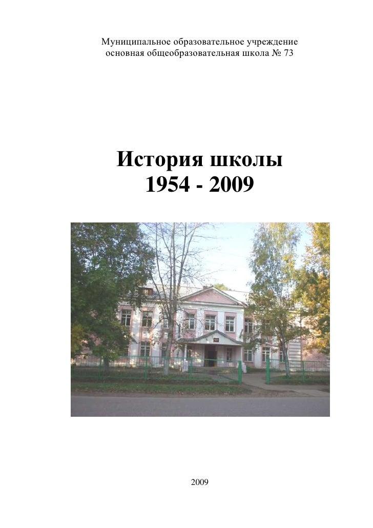 Муниципальное образовательное учреждение основная общеобразовательная школа № 73        История школы      1954 - 2009    ...