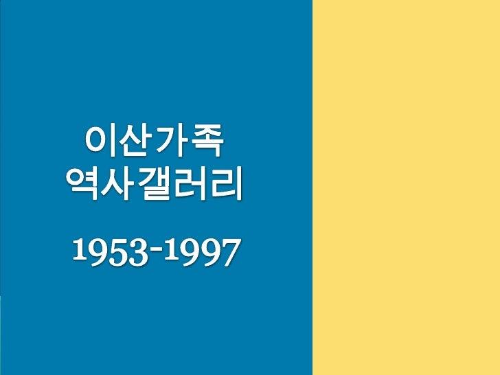 당시 북조선인민공화국의 경제는대한민국을 앞질렀고, 이는 남한을 상대로  이산가족 문제를   포함해 경제적,    문화적 교류를      촉발시킴