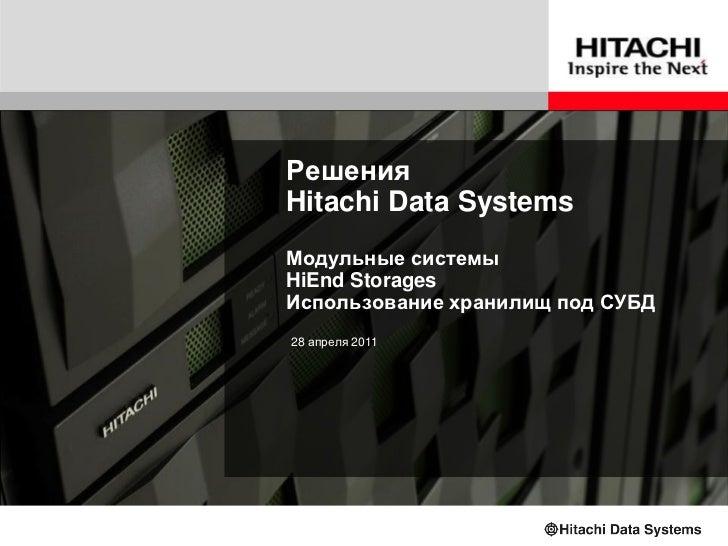 Решения         Hitachi Data Systems         Модульные системы         HiEnd Storages         Использование хранилищ под С...