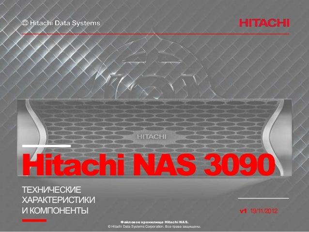 Hitachi NAS 3090ТЕХНИЧЕСКИЕХАРАКТЕРИСТИКИИ КОМПОНЕНТЫ                                                               v1 19/...