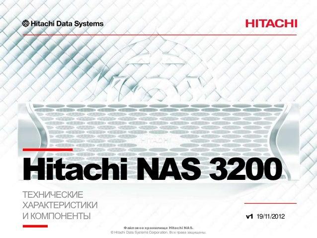 Hitachi NAS 3200ТЕХНИЧЕСКИЕХАРАКТЕРИСТИКИИ КОМПОНЕНТЫ                                                               v1 19/...