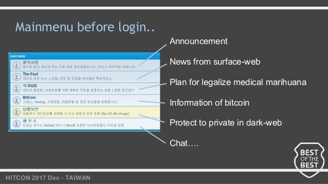 HITCON 2017 Dec - TAIWAN Mainmenu before login.. Announcement News from surface-web Plan for legalize medical marihuana In...