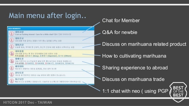 HITCON 2017 Dec - TAIWAN Main menu after login.. Chat for Member Q&A for newbie Discuss on marihuana related product How t...