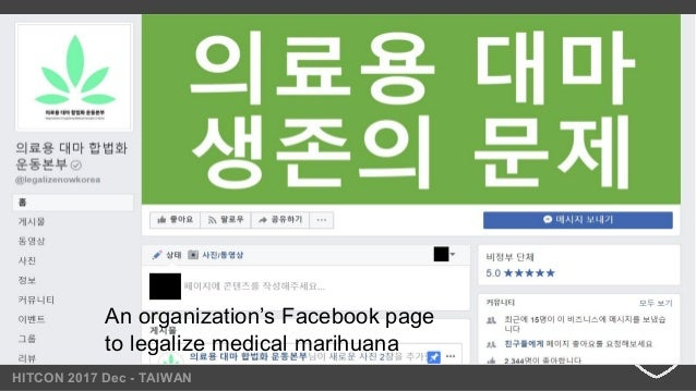 HITCON 2017 Dec - TAIWAN An organization's Facebook page to legalize medical marihuana