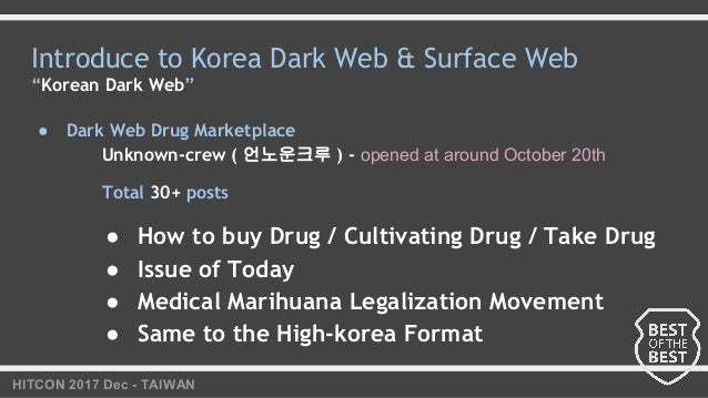 "HITCON 2017 Dec - TAIWAN Introduce to Korea Dark Web & Surface Web ""Korean Dark Web"" ● Dark Web Drug Marketplace Unknown-c..."