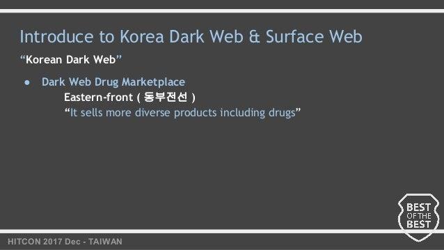 "HITCON 2017 Dec - TAIWAN Introduce to Korea Dark Web & Surface Web ""Korean Dark Web"" ● Dark Web Drug Marketplace Eastern-f..."