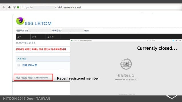 HITCON 2017 Dec - TAIWAN Currently closed... Recent registered member