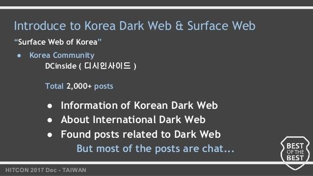 "HITCON 2017 Dec - TAIWAN Introduce to Korea Dark Web & Surface Web ""Surface Web of Korea"" ● Korea Community DCinside ( 디시인..."