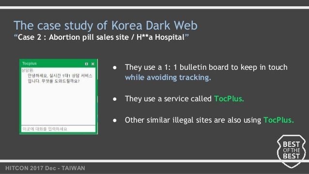 """HITCON 2017 Dec - TAIWAN The case study of Korea Dark Web """"Case 2 : Abortion pill sales site / H**a Hospital"""" ● They use a..."""