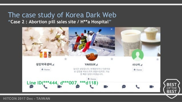 "HITCON 2017 Dec - TAIWAN The case study of Korea Dark Web ""Case 2 : Abortion pill sales site / H**a Hospital"" Line ID(***4..."