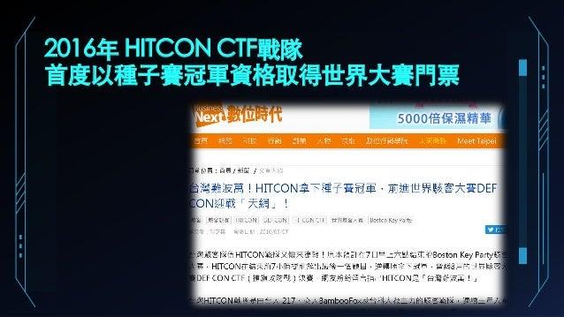 2016年 HITCON CTF戰隊 首度以種子賽冠軍資格取得世界大賽門票