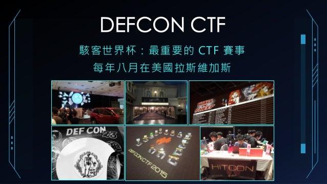 DEFCON CTF 駭客世界杯:最重要的 CTF 賽事 每年八月在美國拉斯維加斯
