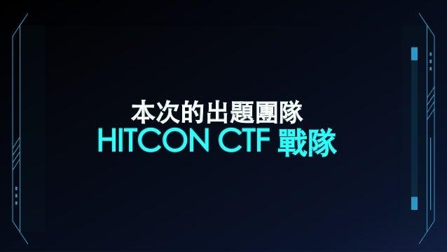 本次的出題團隊 HITCON CTF 戰隊