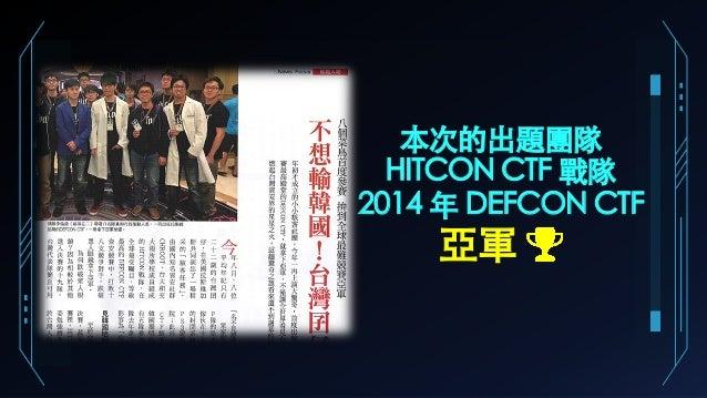 本次的出題團隊 HITCON CTF 戰隊 2014 年 DEFCON CTF 亞軍