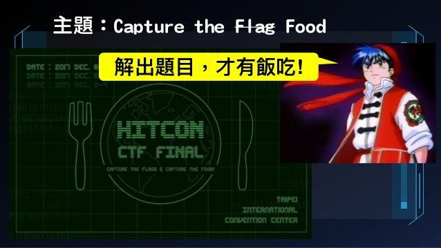 主題:Capture the Flag Food 解出題⽬目,才有飯吃!